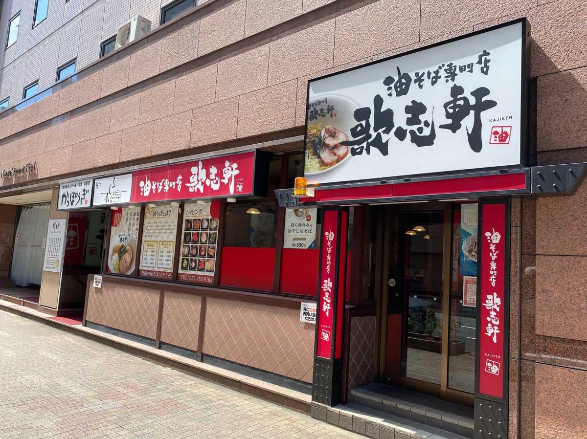 油そば専門店 歌志軒 名古屋駅西口店