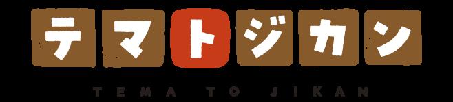 株式会社テマトジカン