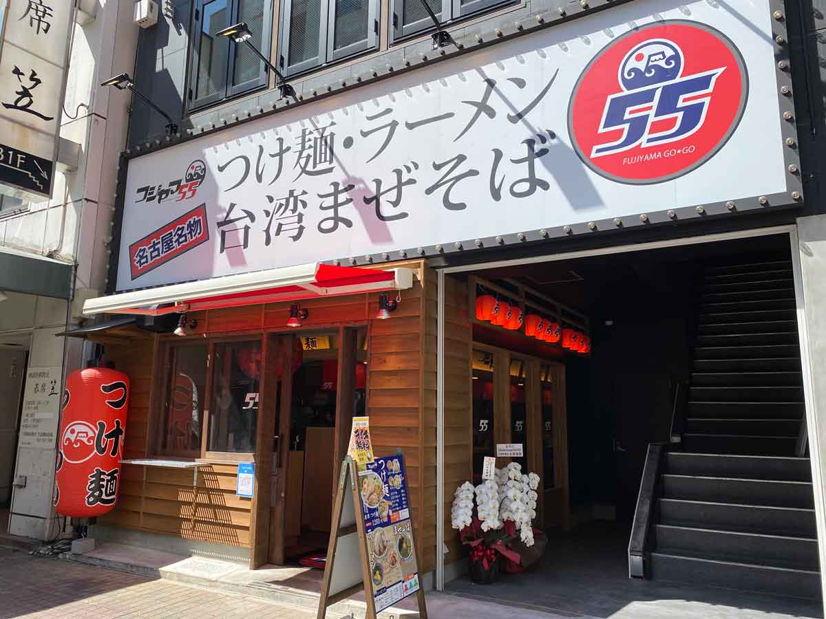 フジヤマ55名古屋駅西口店